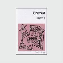 野菊の墓 改版
