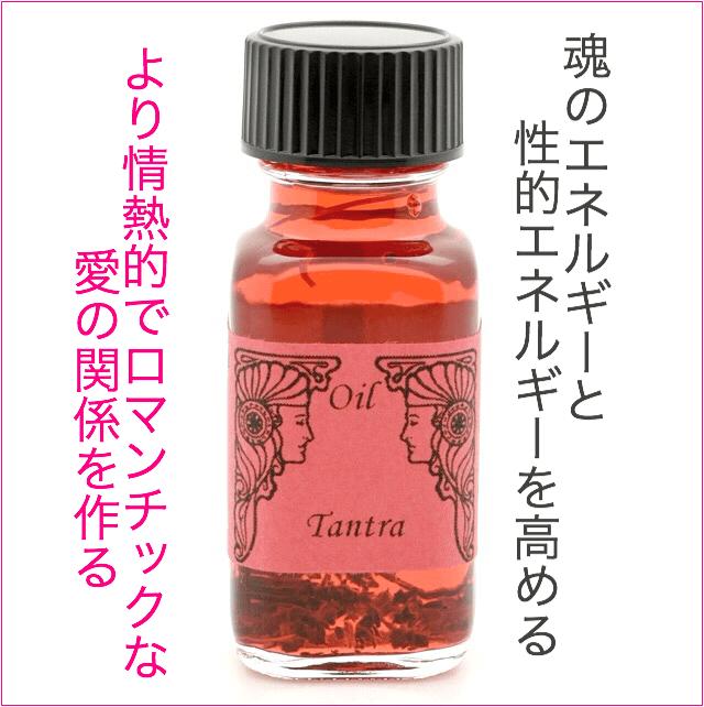 【残2】タントラ  メモリーオイル Tantra 人気商品