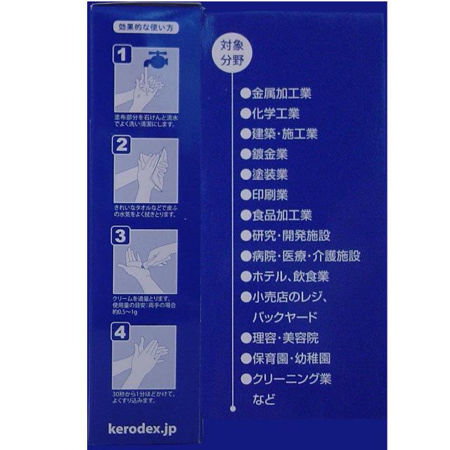 手荒れでお困りの方に!【ケロデックス皮膚保護クリーム】100gチューブタイプ業務用 皮膚保護クリームKERODEX - 画像4