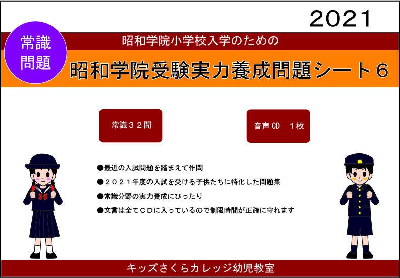 昭和学院小学校受験実力養成問題シート 第6集 「常識」