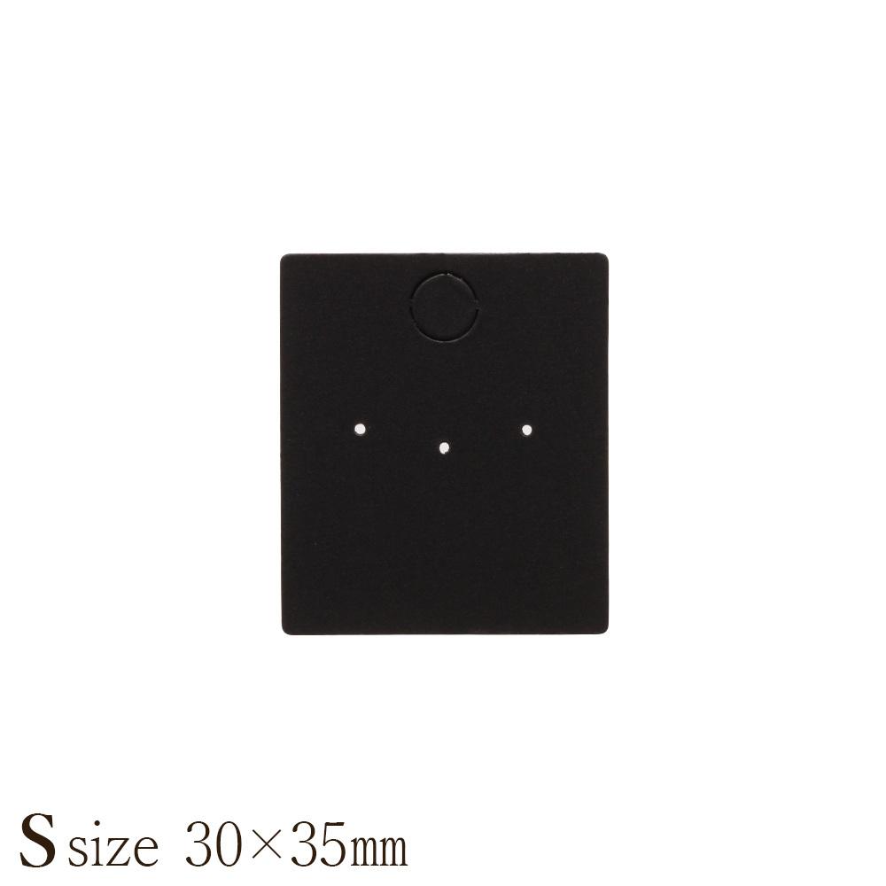 D082 アクセサリー台紙 S ピアス用 黒 30×35mm 30枚