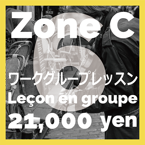 ワークグループレッスン(ゾーンC)…6名