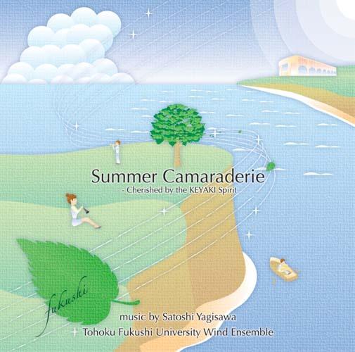 「ひと夏の恋 ~ けやきの気に抱かれて…」八木澤教司吹奏楽作品集 Vol.4(WKCD-0039)