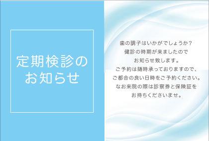 【DMCL001】クリニック・歯医者・整体におすすめ!爽やかブルー (テキスト差し替え可能)(両面)