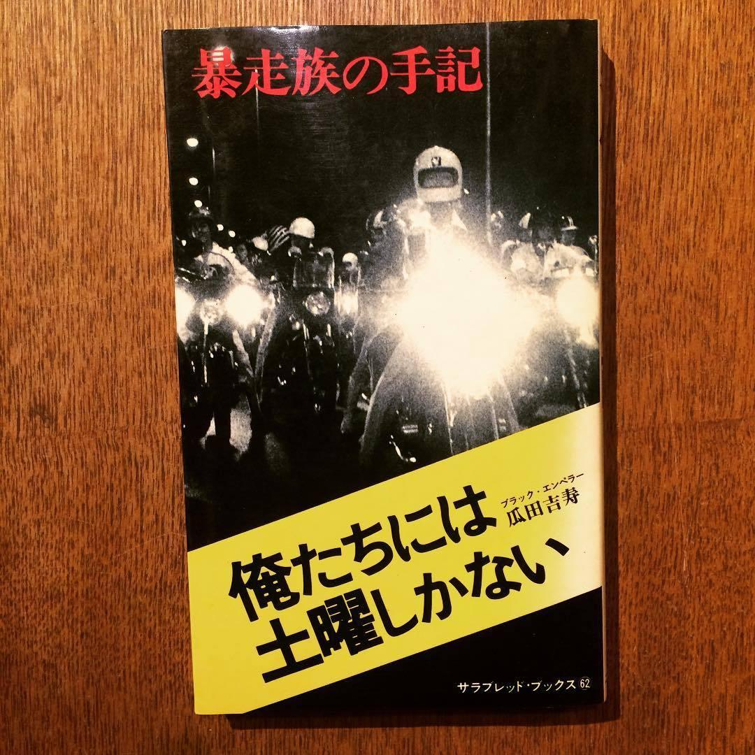 暴走族の本「暴走族の手記 俺たちには土曜しかない/瓜田吉寿(ブラック・エンペラー)」 - 画像1