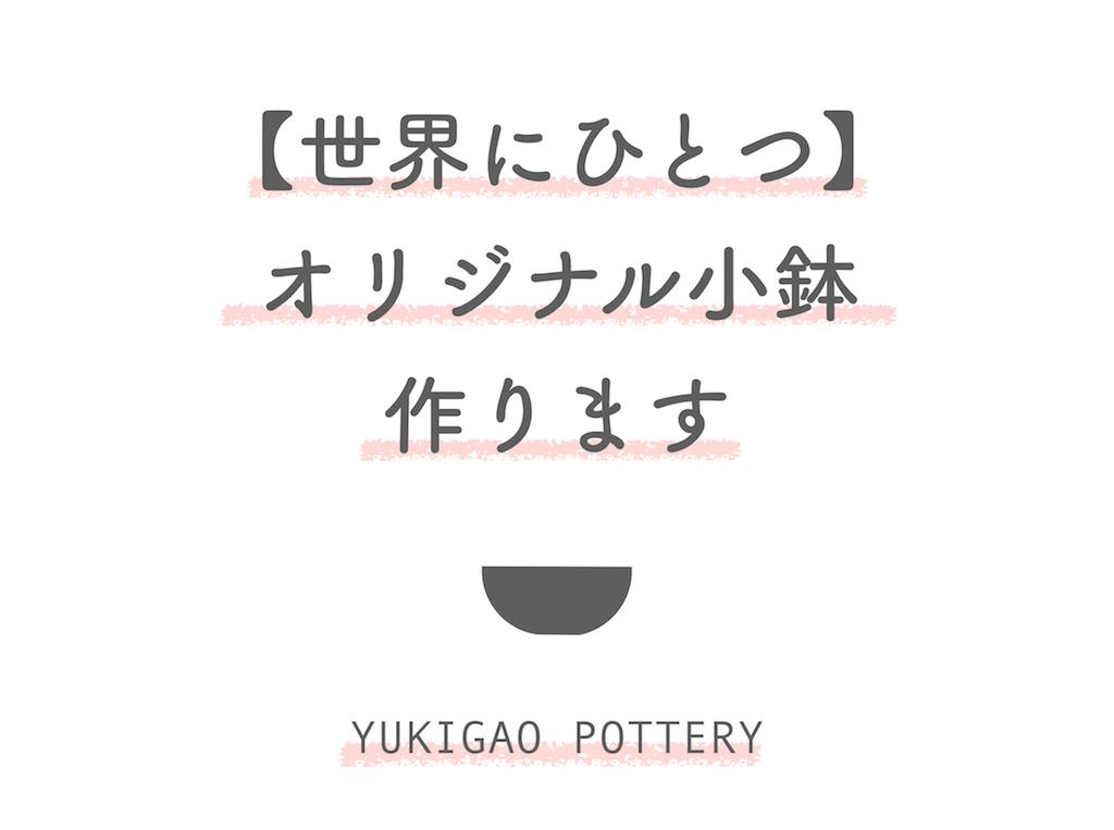 【オーダーメイド】小鉢