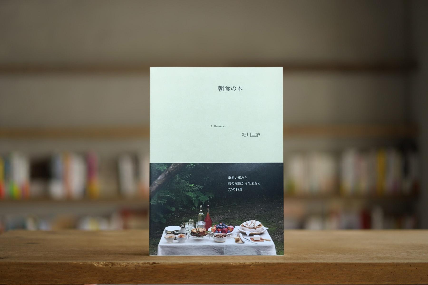 細川亜衣 『朝食の本』 (アノニマスタジオ、2019)