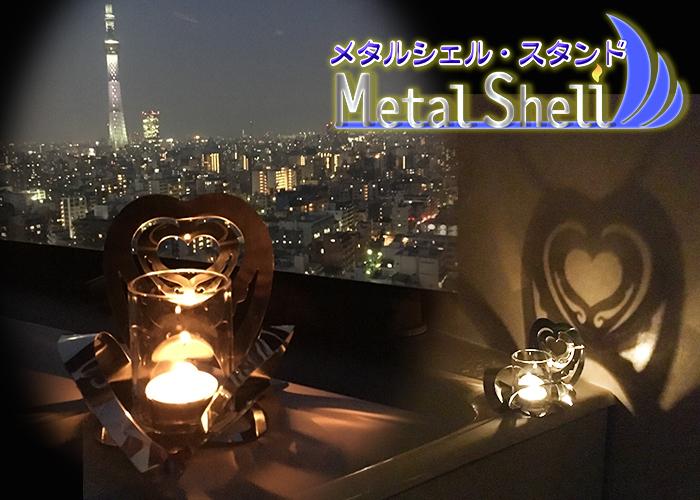 メタルシェルスタンド Ver.2(ハート) ーMetal Shell Standー