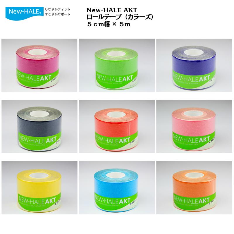NEW-HALE ニューハレ New-HALE AKT ロールテープ カラーズ 幅5cm×5m 005-731