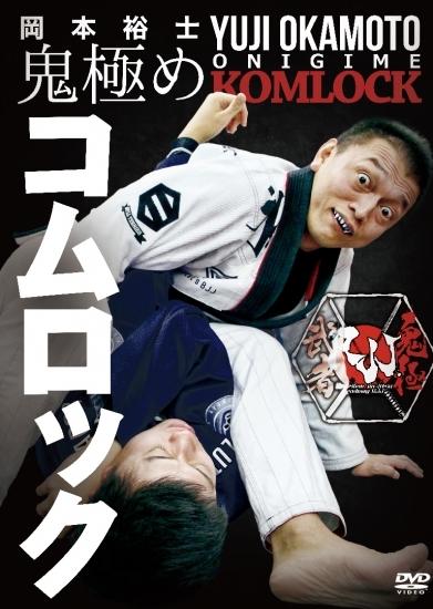 岡本裕士 鬼極め コムロック|ブラジリアン柔術DVD