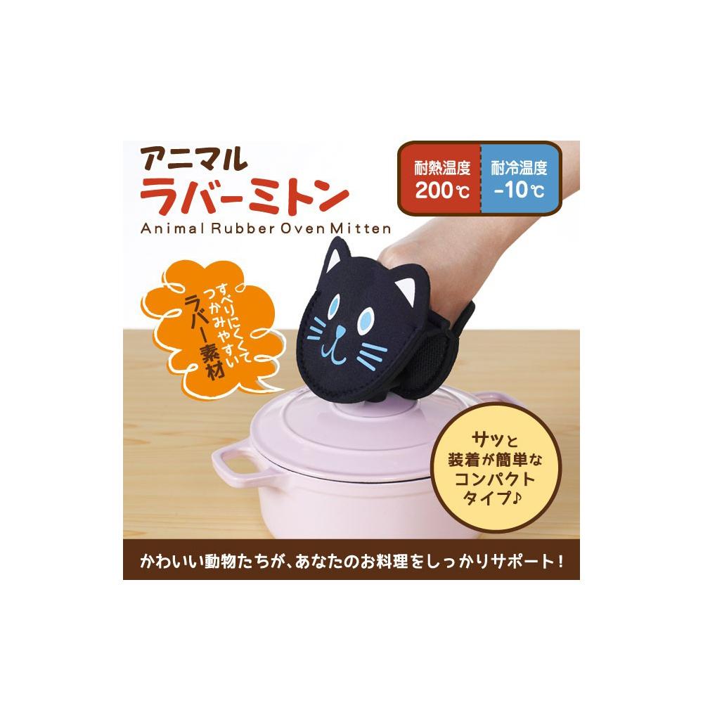 猫ミトン鍋つかみ(ラバーミトン)