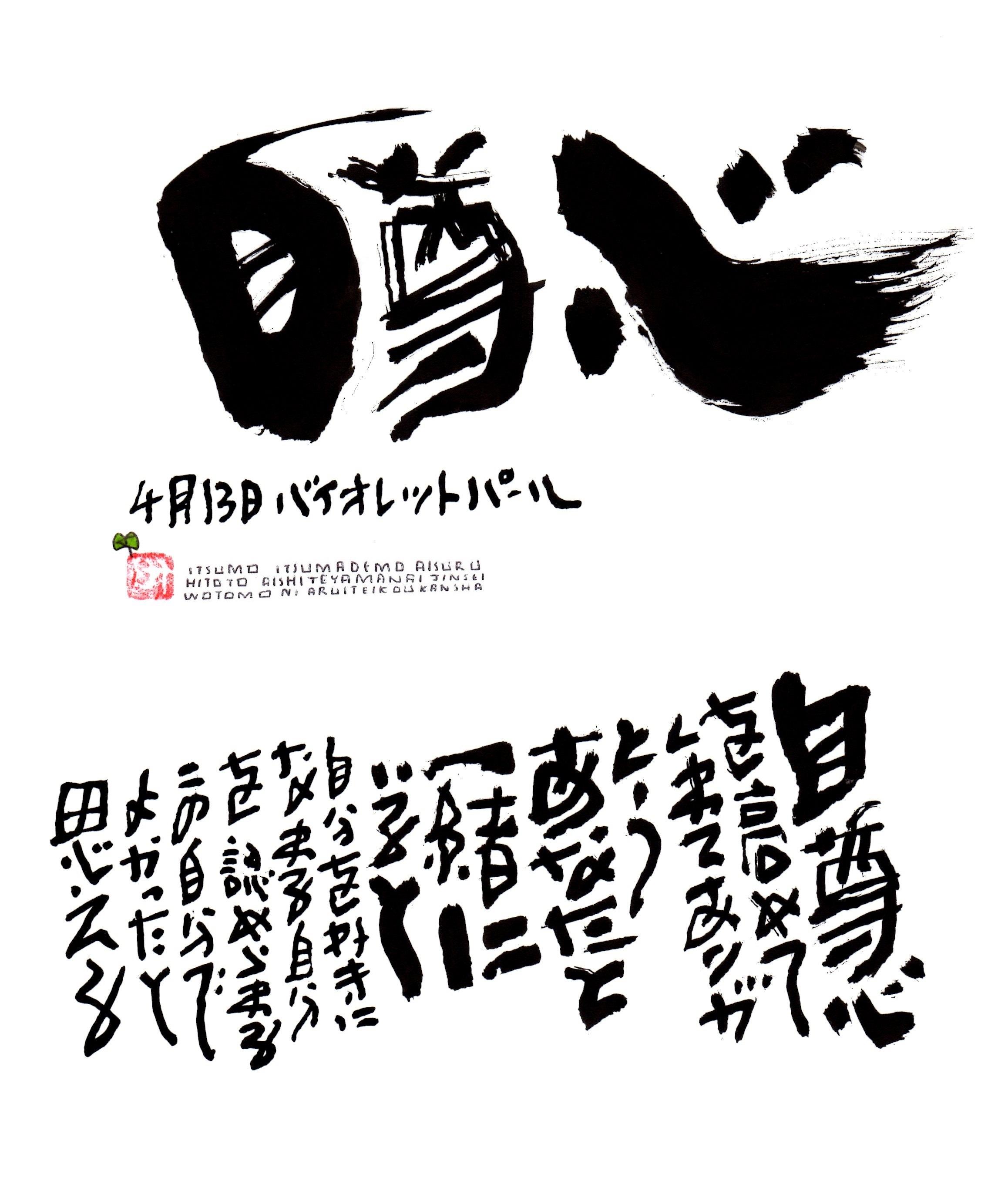 4月13日 結婚記念日ポストカード【自尊心】