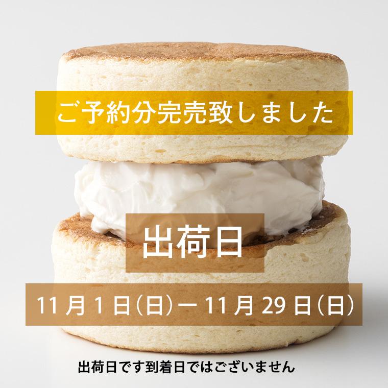【11月1日-11月29日出荷分】ふわふわ わぬき ミルククリーム5個とあんクリーム5個セット