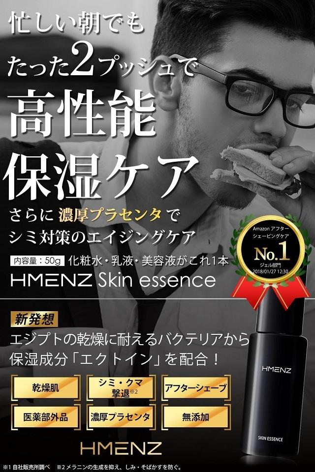 HMENZ(メンズ)【洗顔&美容液】保湿スキンケアセット