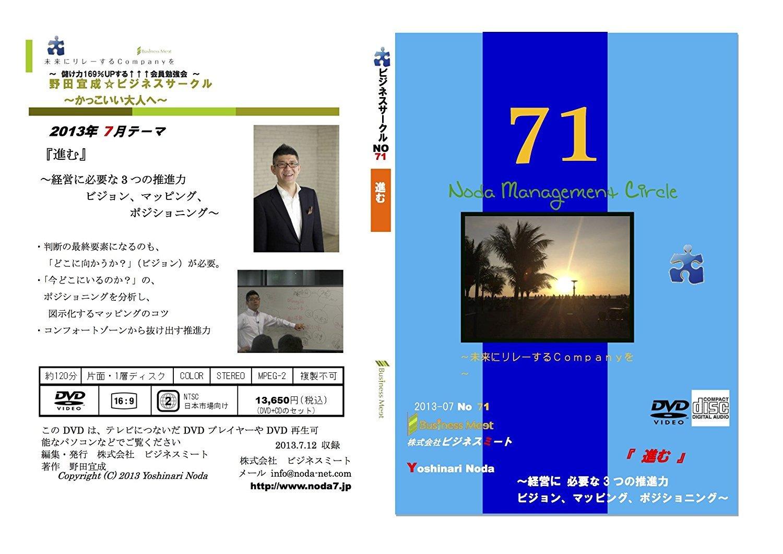 第71回2013年7月『 進む 』~経営に必要な3つの推進力!ヴィジョン・マッピング・ポジショニング~