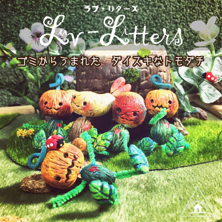 Luv-Litters(かぼちゃちゃん1)