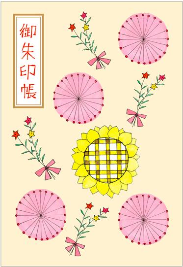 陸奥 A子さんオリジナル御朱印帳☆到津八幡神社限定