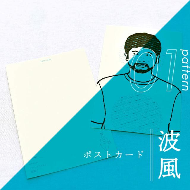 ポストカード pattern01 ″波風″