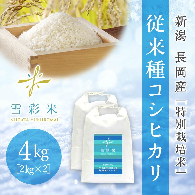 【雪彩米】長岡産 特別栽培米 新米 令和2年産 従来種コシヒカリ 4kg