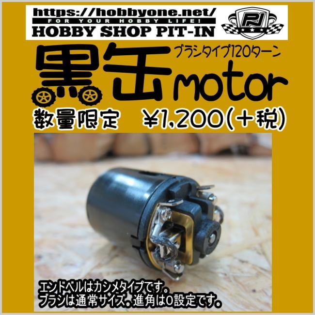 オリジナル クローラー用ブラシモーター120ターン 「黒缶モーター」