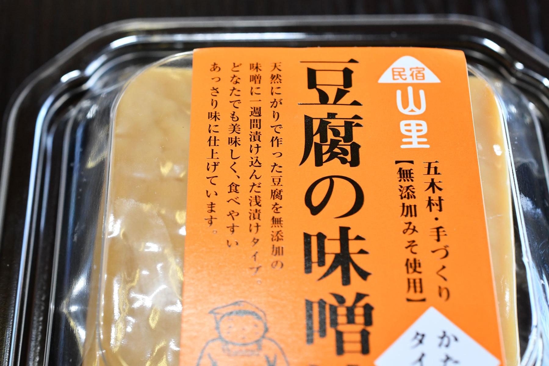 豆腐の味噌漬け - 画像4