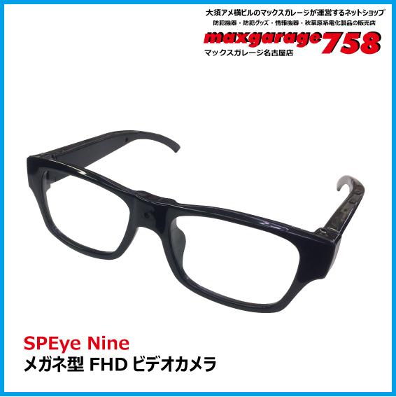 メガネ型FHDビデオカメラ 【SPEye Nine】