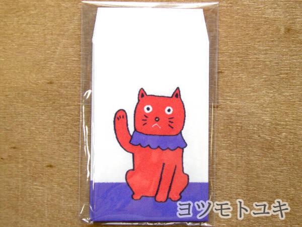 ぽち袋 - 赤まねき猫(3枚入り) - ヨツモトユキ