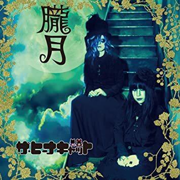 ザ・ヒーナキャット/朧月 CD【特別特典付き!】