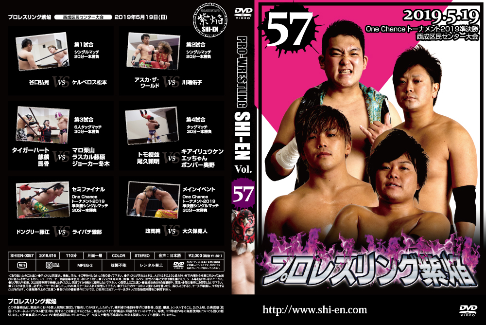 DVD vol57(2019.5/19西成区民センター大会)