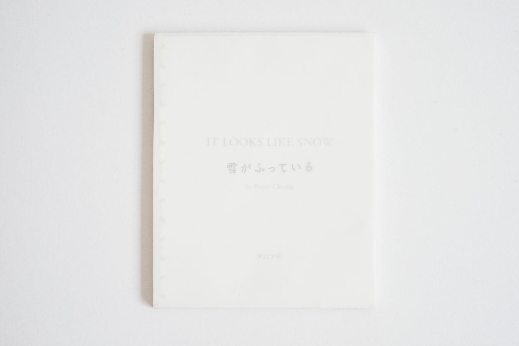 """BOOK """"雪がふっている"""""""
