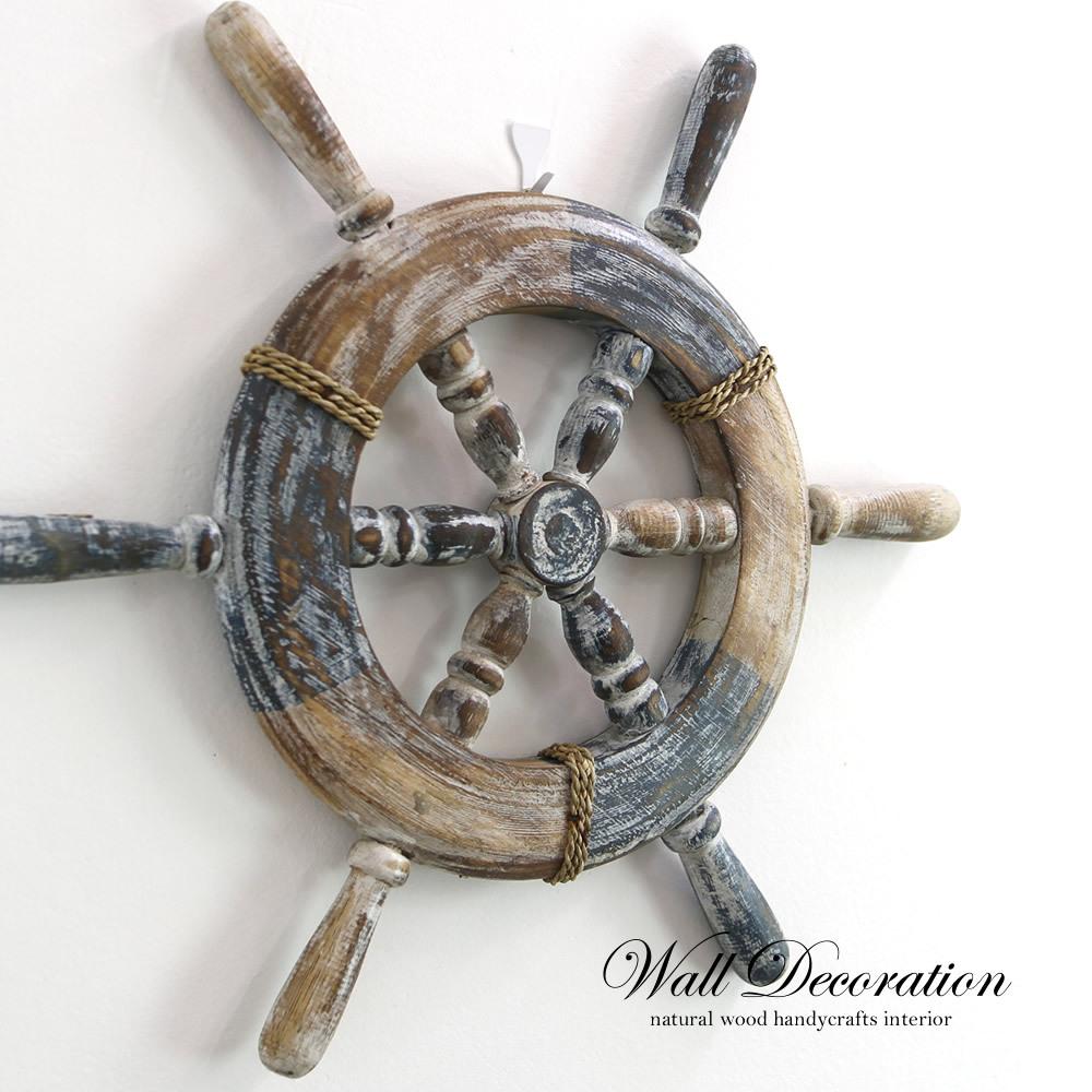 インテリア雑貨 木製 ウォールデコレーション 西海岸 カルフォルニア 舵 マリン