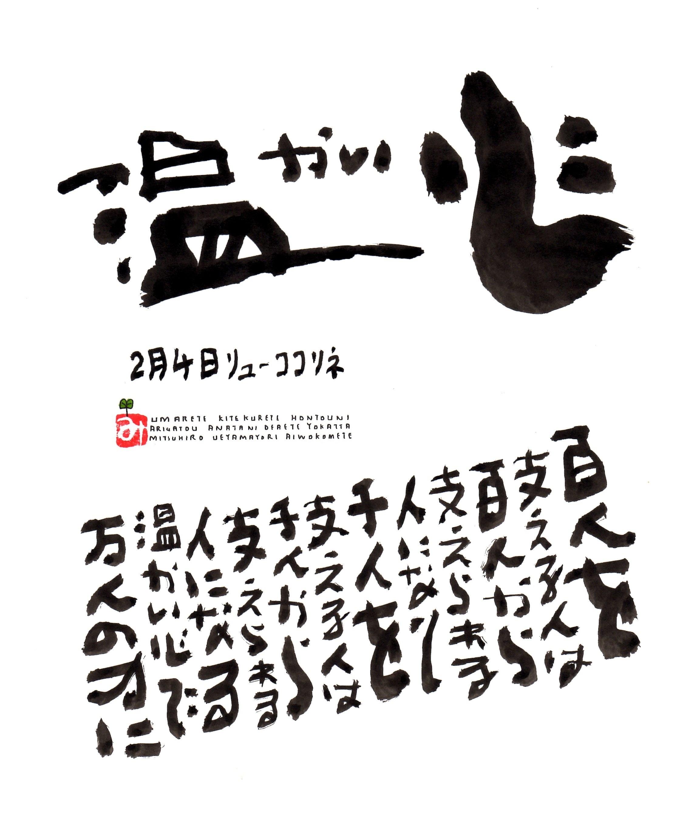 2月4日 誕生日ポストカード【温かい心】warm heart