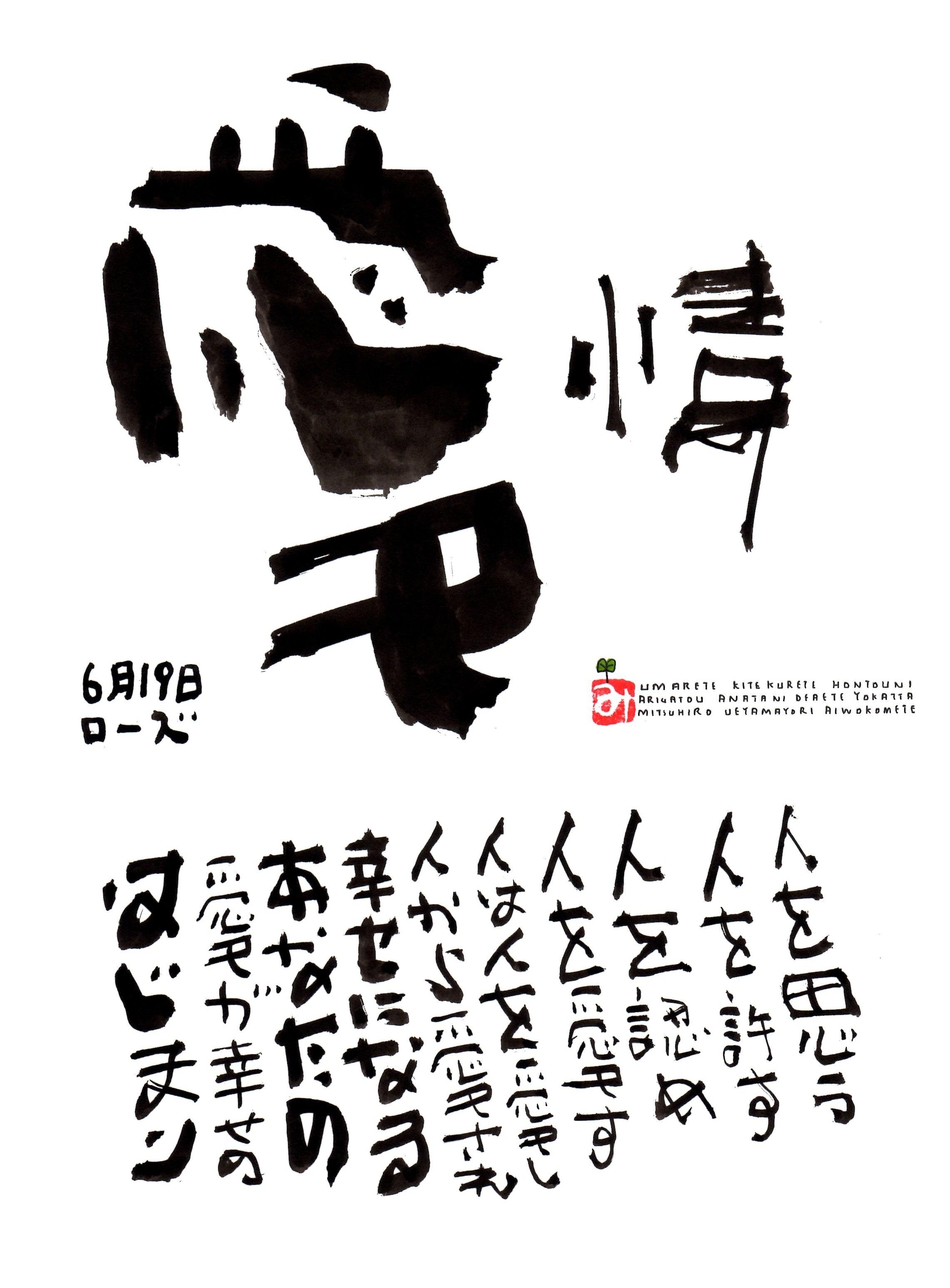 6月19日 誕生日ポストカード【愛情】love