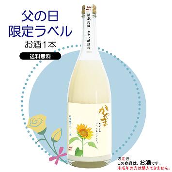 【送料無料】父の日限定ラベル/純米発泡濁酒かやま(1本)