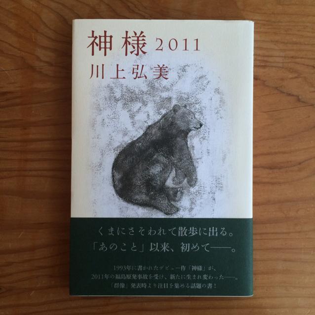 神様2011