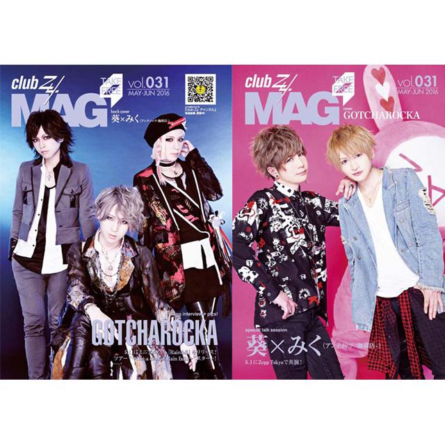 [フリーペーパー]club Zy.MAG Vol.31(GOTCHAROCKA/葵×みく)