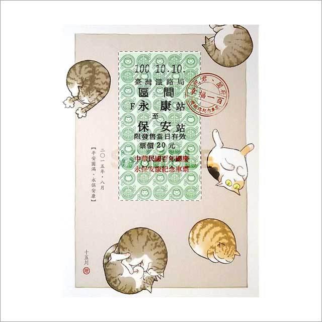 台湾ポストカード「永保安康」