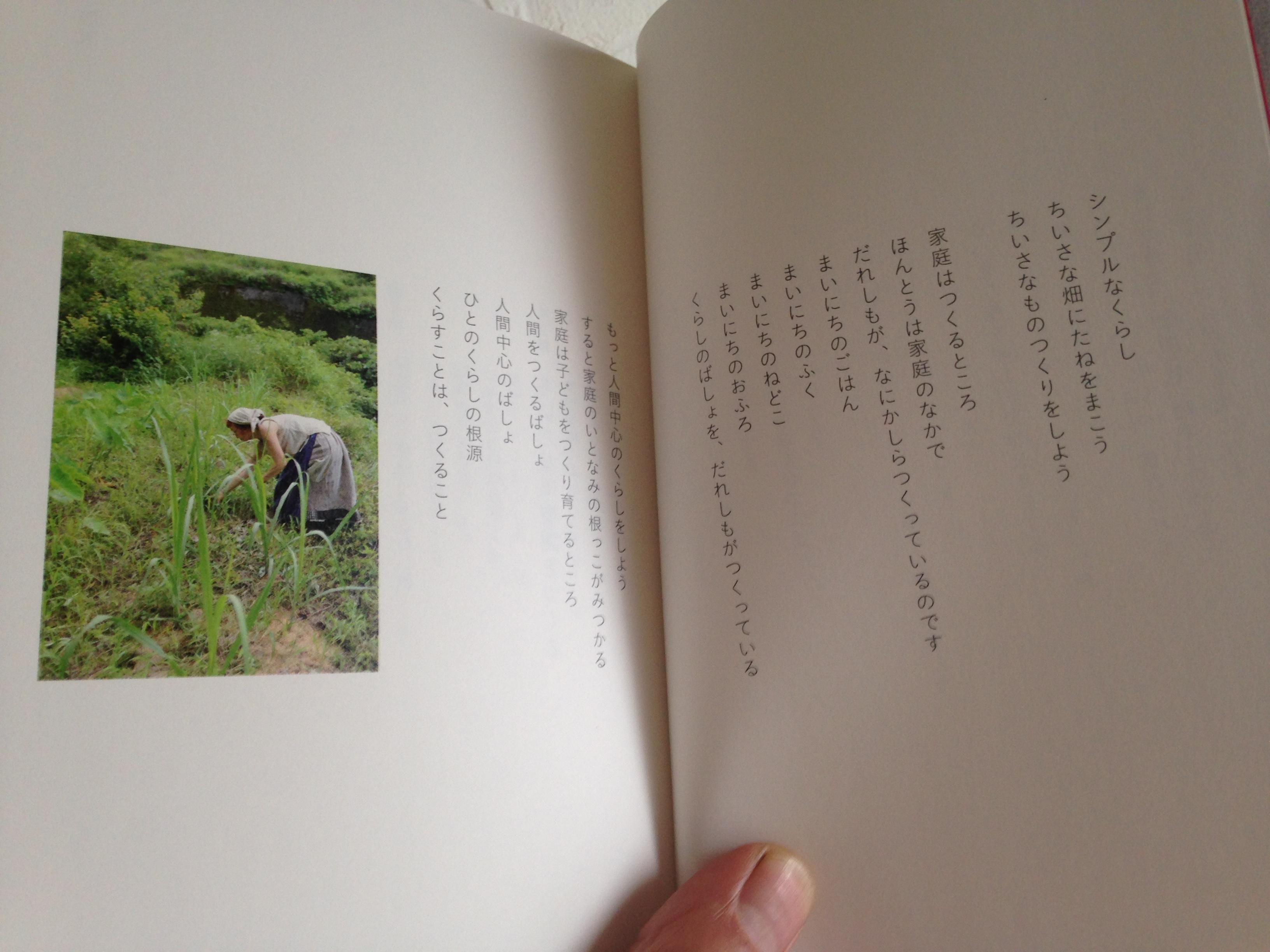 サイン本「ちいさなくらしのたねレシピ」早川ユミ - 画像5