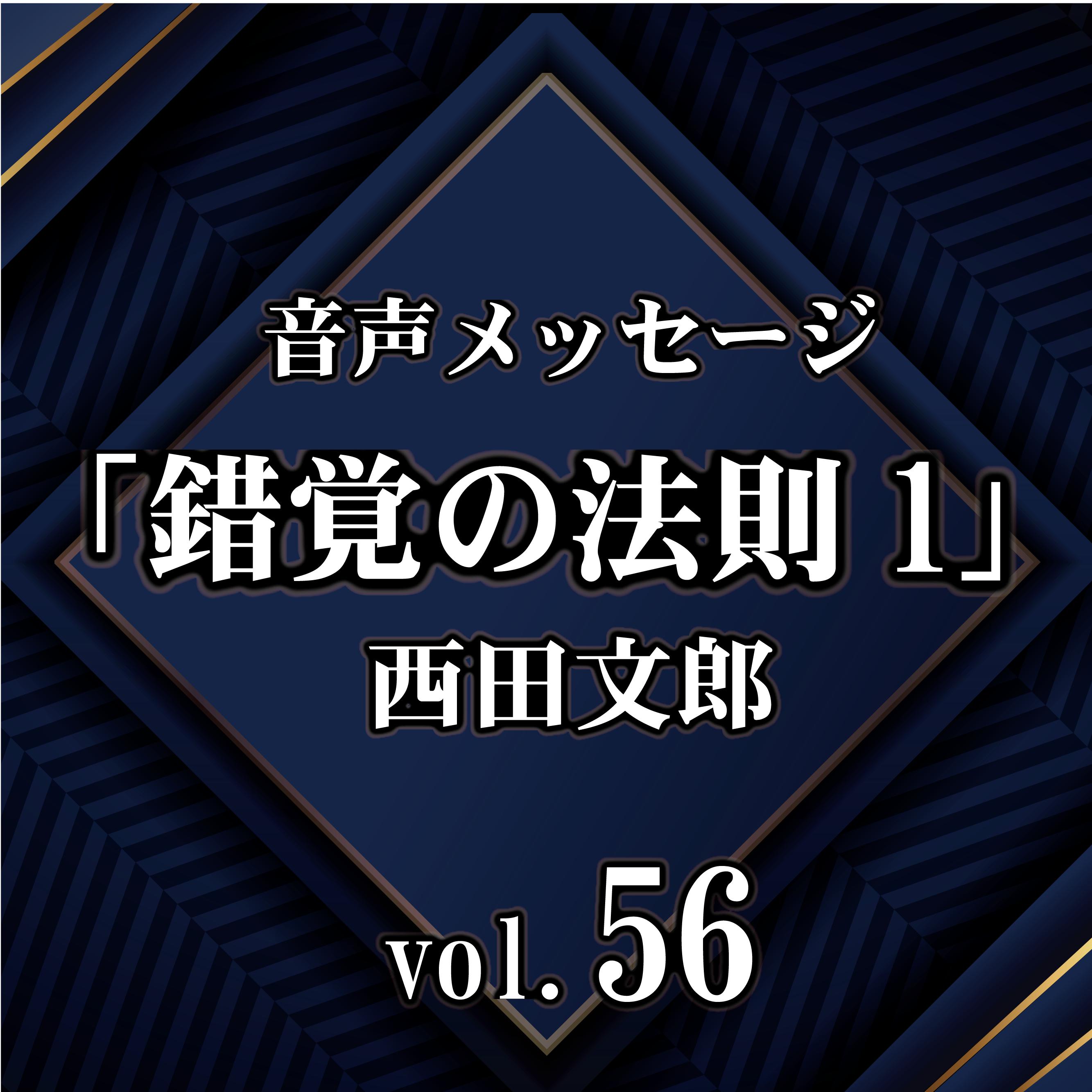 西田文郎 音声メッセージvol.56『錯覚の法則1』