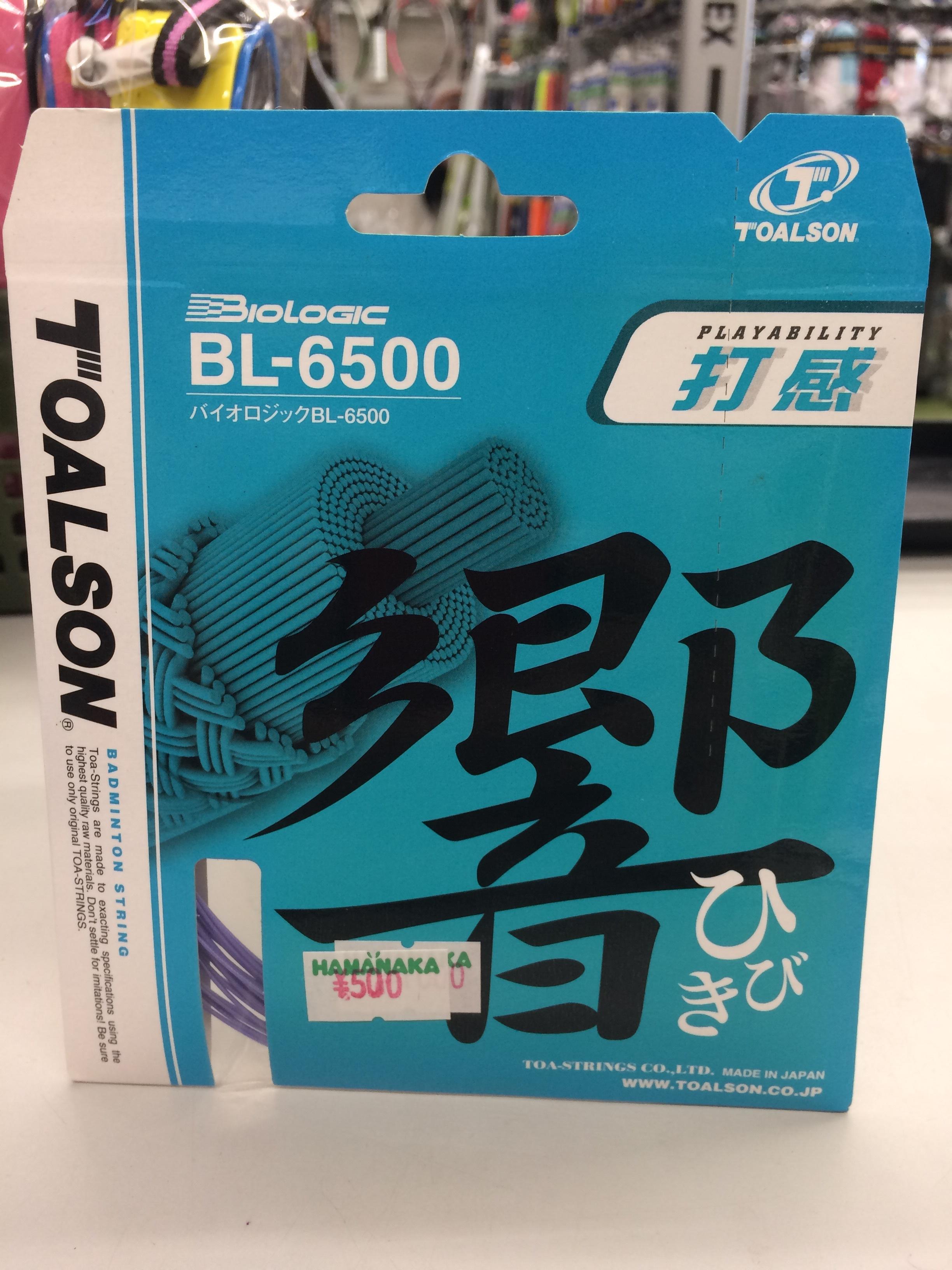 TOALSON  響 BL-6500  - 画像1