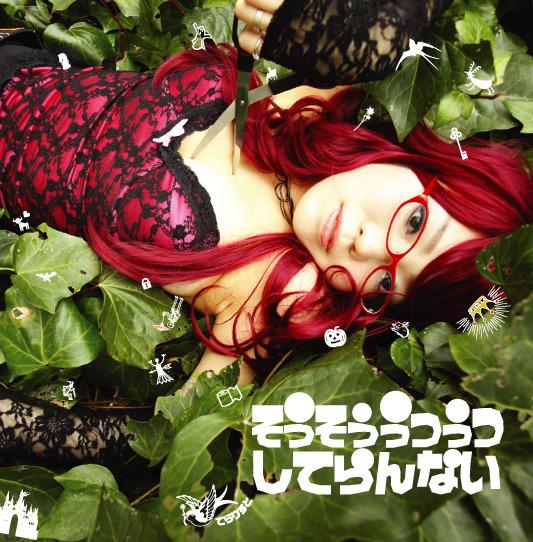 てらりすと 1st Album『そうそううつうつしてらんない』(CD版) - 画像1