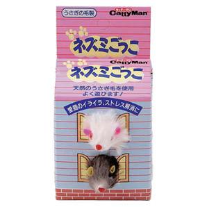 ネズミごっこ