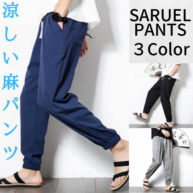 涼しいズボン サルエルパンツ メンズ 夏 リネンパンツ メンズファッション リブパンツ 2019 麻パンツ サマー