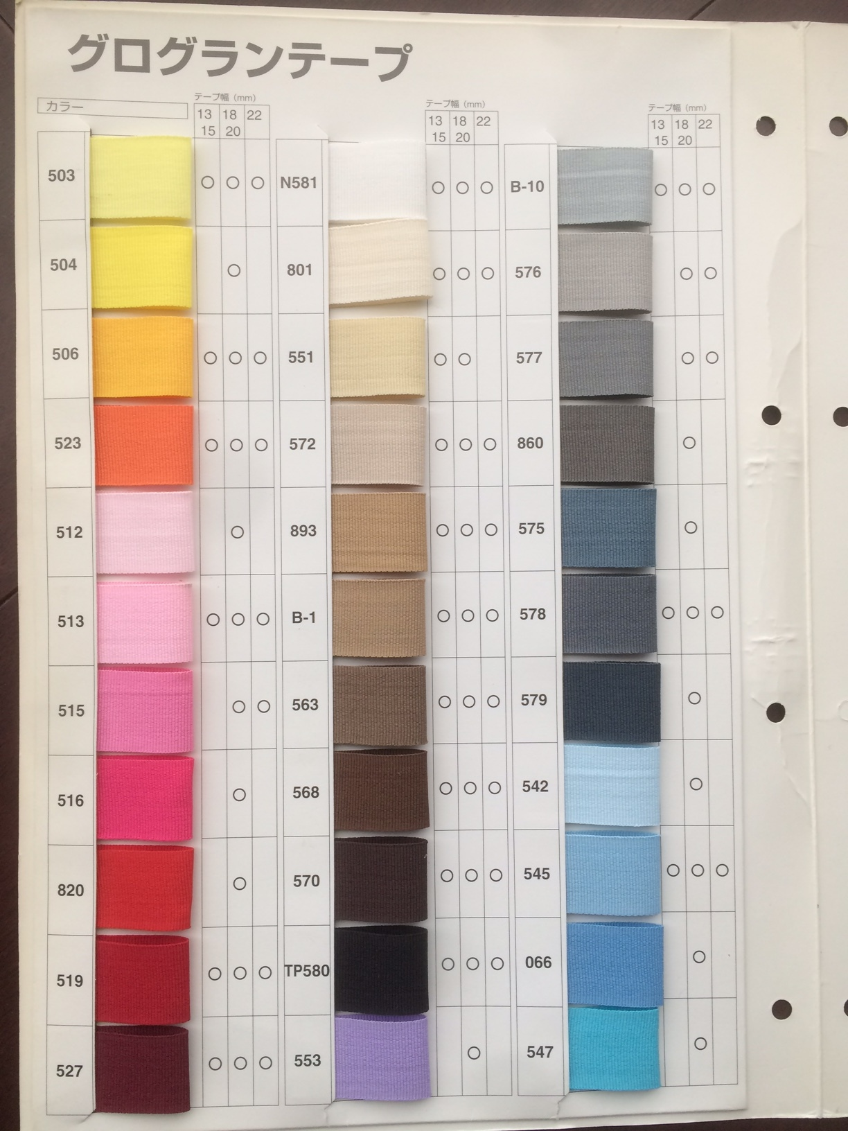 YKK グログランテープ 20㎜幅 カラー全色 10m巻