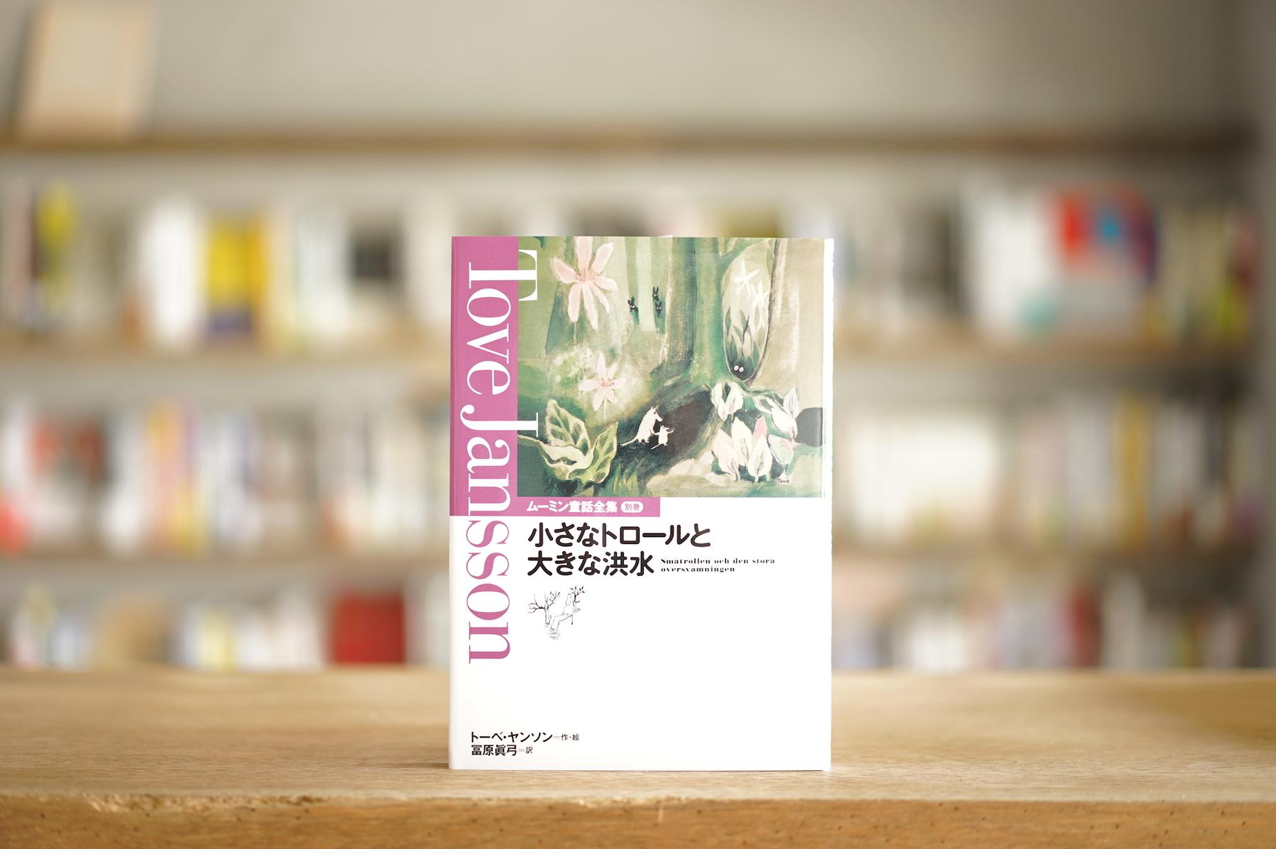 トーベ・ヤンソン 訳:冨原眞弓 『小さなトロールと大きな洪水』 (講談社、1992)