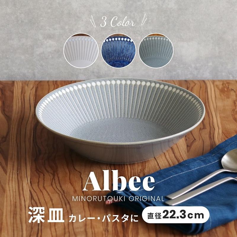 【お得な2枚セット】fuka org dish(8inch 美濃焼)