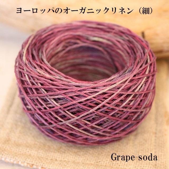 ヨーロッパのオーガニックリネン 絣染め(細タイプ 太さ約0.8mm) 15g(約50m)grape soda