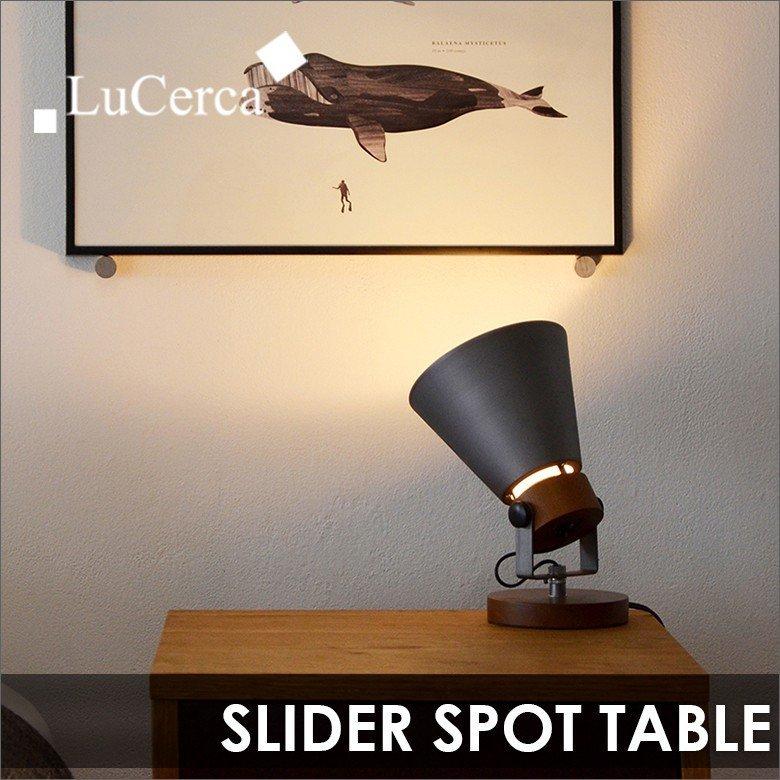 照明 SLIDER Table テーブルライト LED対応 全4色
