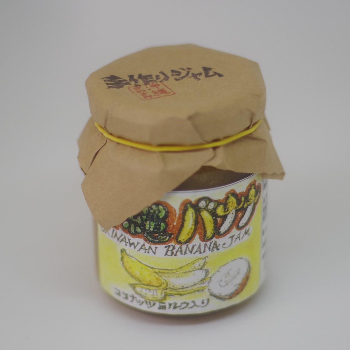 【ぎのざジャム工房】ココナッツミルク入り沖縄バナナジャム