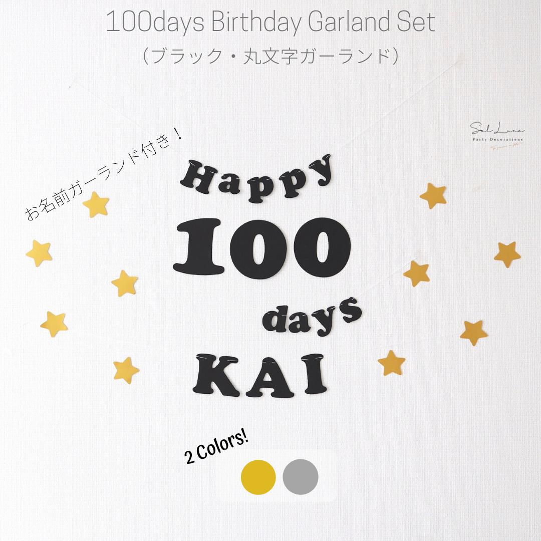100日祝い用ガーランドセット(ブラック・丸文字ガーランド)誕生日 ガーランド 飾り付け